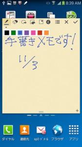 GALAXY Note 3 エアコマンド