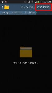 ギャラクシーノート3-マイファイル