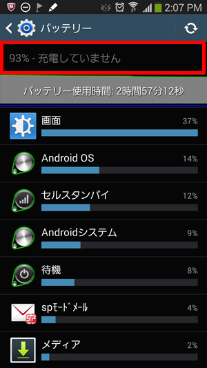 GALAXY Note 3のバッテリー残量確認