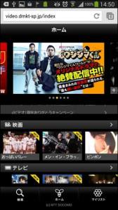 動画配信サービス「dビデオ」